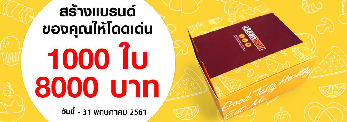 โปรโมชั่น CleanBox กล่องใส่อาหาร ทนร้อนไม่รั่วซึม Food Packaging Clean box