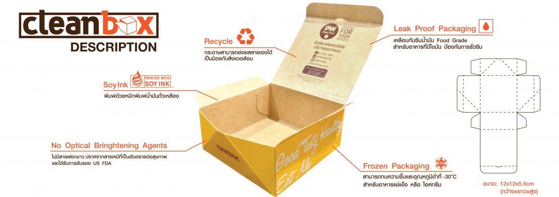 Food Packaging Clean box