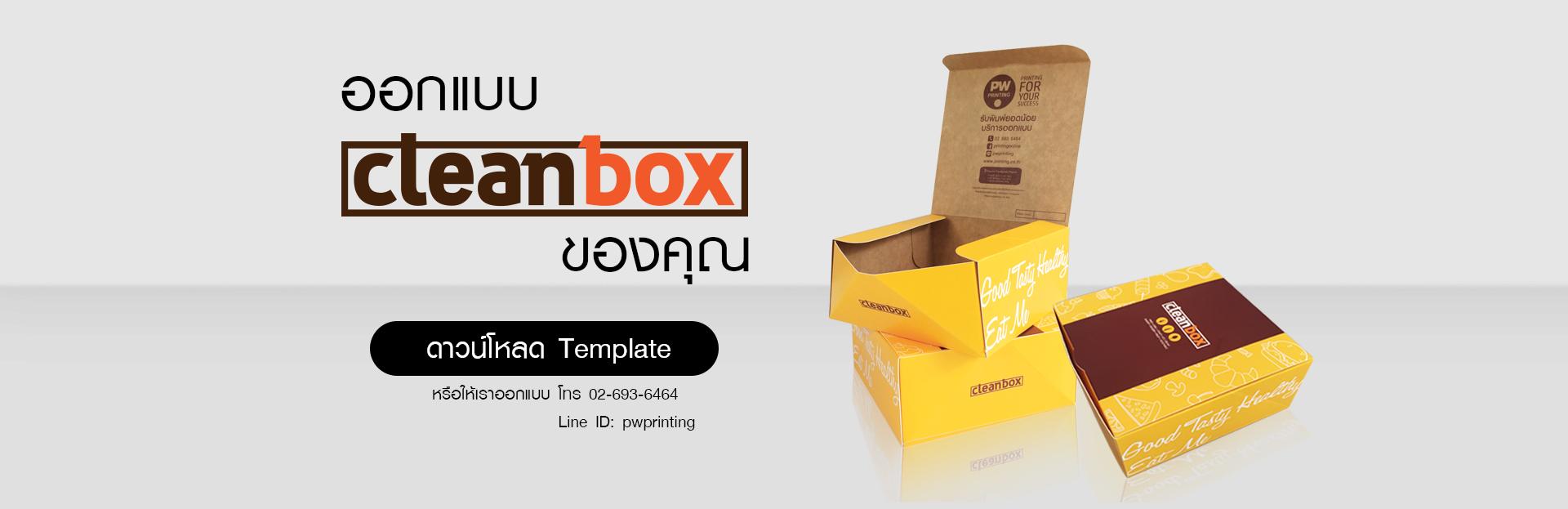 แจกเทมเพลท กล่องอาหาร (Template Cleanbox)