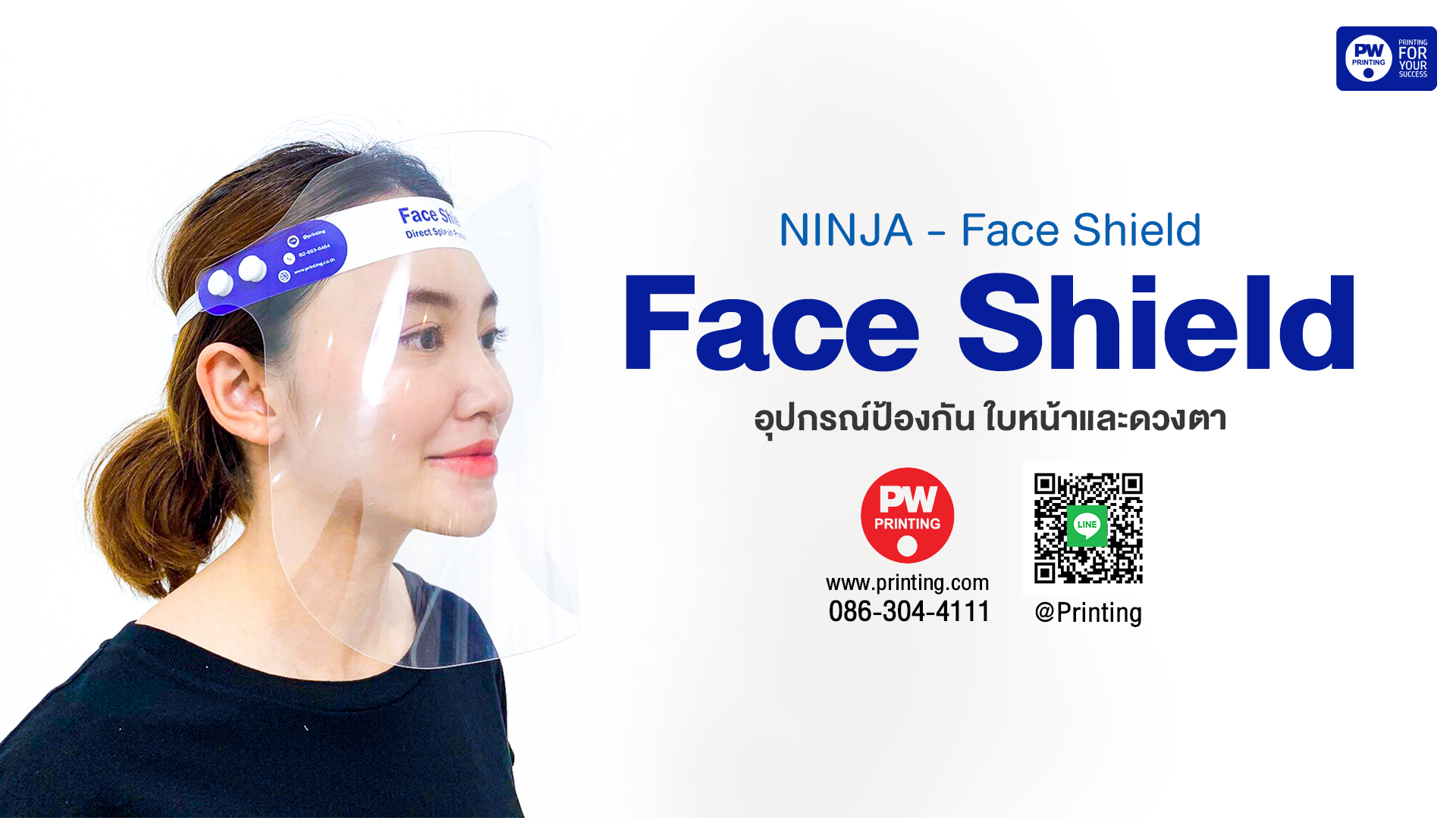 NINJA Face Shield by PW printing Co.,Ltd.