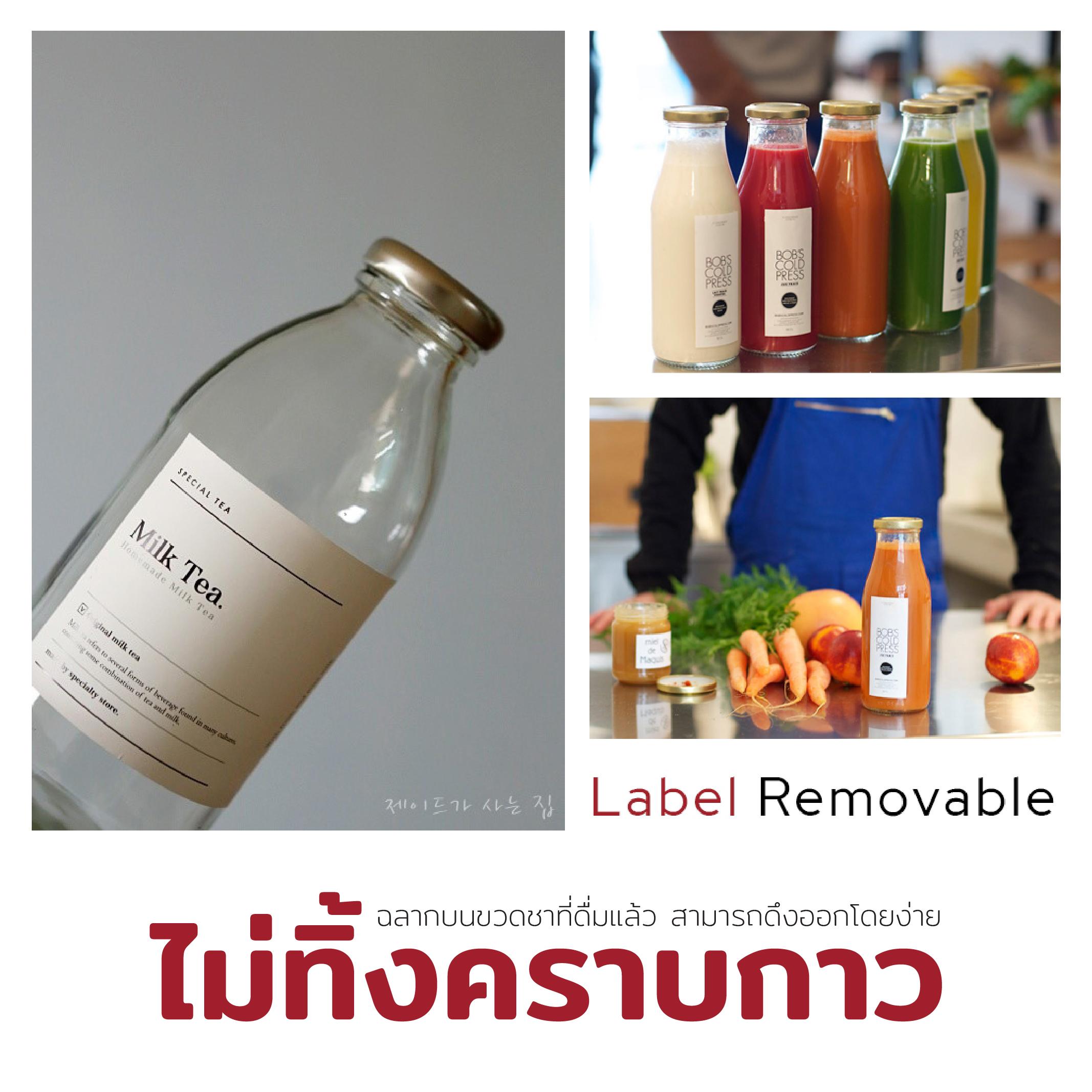 Label Removable