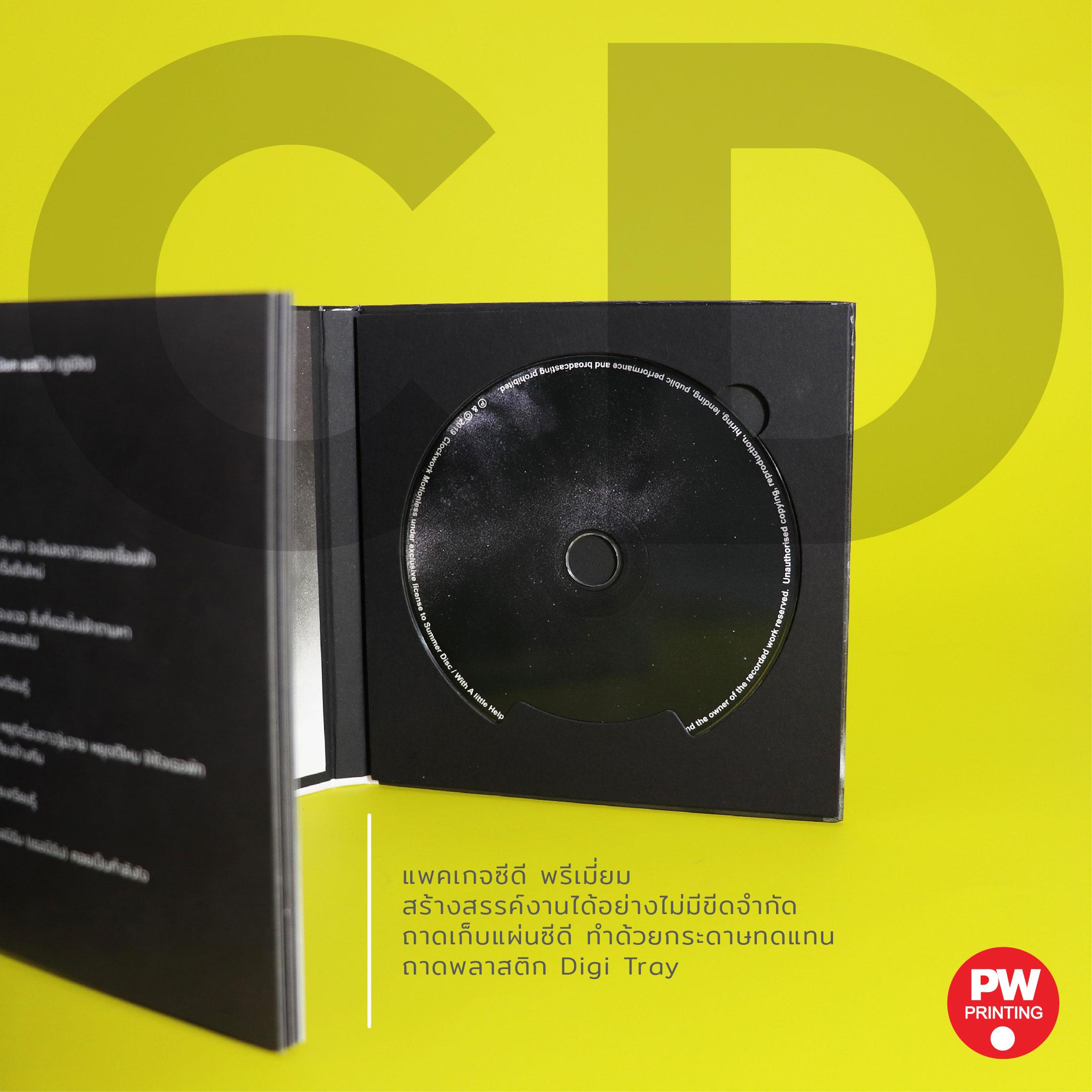 แพคเกจ CD พรีเมี่ยม